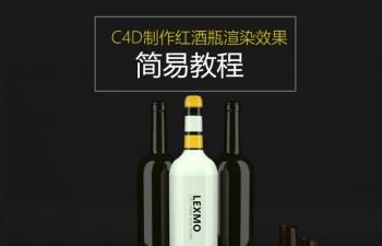 [C4D图文教程]C4D制作红酒瓶渲染效果简易教程