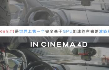 Redshift渲染器全面入门中文教程 Redshift for Cinema 4D