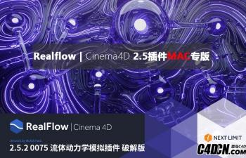 Realflow | Cinema4D 2.5插件MAC专版 NextLimit REALFLOW | CINEMA 4D 2.5 [MacOS]