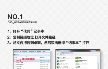 Octance Renderer 3.07 R1破解版 支持R17 R18 R19