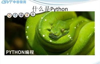 中谷教育-Python视频教程(完整版)
