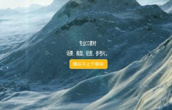 3D模型 写实雪山