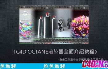 中文字幕《C4D Octane渲染器全面基础教程》
