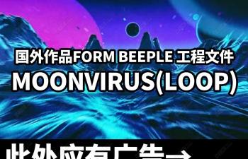 国外作品form Beeple 工程文件 MOONVIRUS(loop)