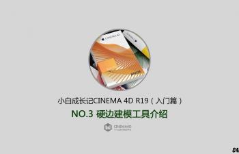 NO.3小白成长记C4D R19(入门篇) 硬边建模工具介绍