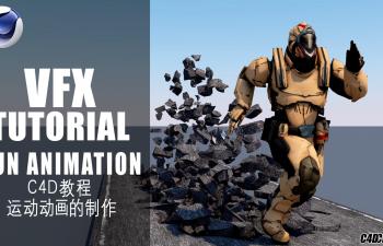 VFX 教程:运动动画制作