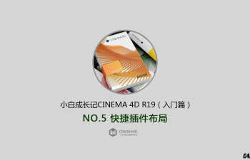 NO.5小白成长记C4D R19(入门篇) 快捷插件布局