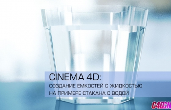 C4D教程 玻璃杯酒杯材质渲染教程 Cinema 4D Создание стакана с водой