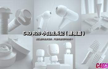 C4D R20建模宝典-小白快速入门手册(上卷)