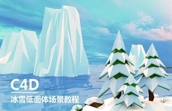 久思-制作冰雪低面体场景教程