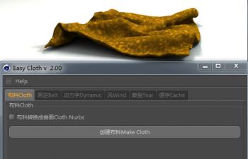 Cinema 4d布料模拟插件中英文双语汉化版附带教程