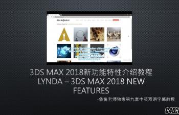 鱼鱼老师第九套中文字幕教程 3DS MAX 2018新功能特性介绍教程  Lynda – 3ds Max...