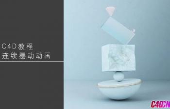 C4D教程:震动标签连续摆动动画(中文)