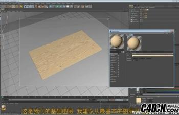 C4D材质宝典中文字幕教程