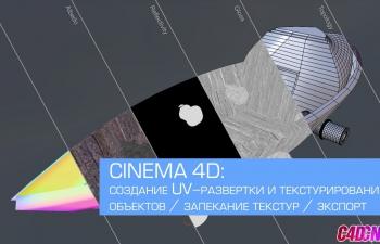 Cinema 4D教程 纹理和创建UV扫描