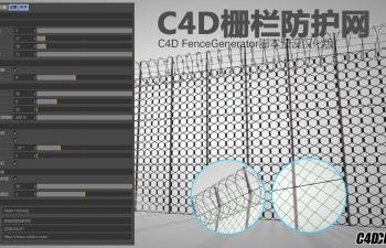 C4D栅栏防护网脚本预设汉化版 C4D Fence Generator