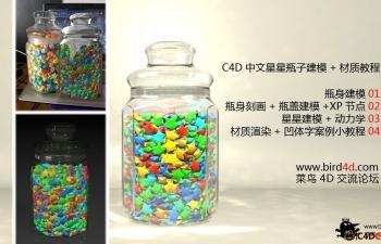 C4D星星瓶模型