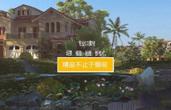 3D模型 完美景观别墅