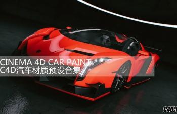 C4D材质预设 精品汽车漆材质合集 cinema 4d car paint 1.1