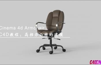 C4D教程:高檔辦公椅的建模