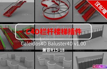 栏杆楼梯插件汉化版Caleidos4D Baluster4D v1.00