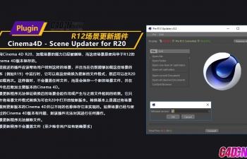 C4D插件 R12低版本场景文件更新插件 Cinema4D - Scene Updater for R20