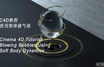C4D教程:使用软体做气泡
