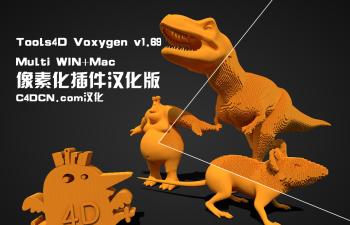 Tools4D Voxygen像素化插件汉化版