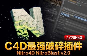 C4D最强破碎插件Nitro4D NitroBlast v2.02 汉化稳定版