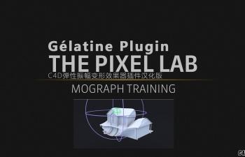 C4D弹性振幅变形效果器插件汉化版 Gélatine Plugin