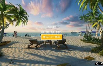 悠闲沙滩 3D模型
