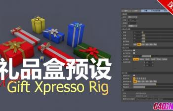 C4D预设 礼品盒生成器汉化版脚本预设 X-mas gift box generator