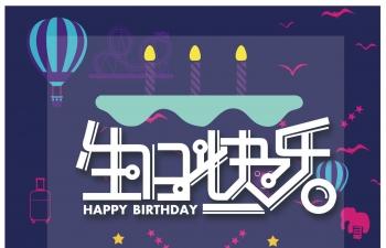 生日快乐主题 海报设计 PSD分层素材