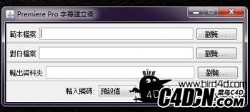 PR字幕插件 PrTitleCreator