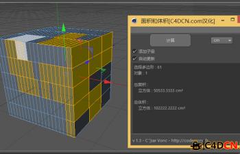 C4D测量插件汉化版:Python : Aire et volume