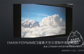 双语字幕Maya2018中Dynamics逼真天空云层制作视频教程
