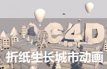 久思-C4D做折纸城市生长教程