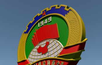 中国人民政治协商会议政协徽章非贴图模型