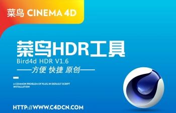 菜鸟HDR工具 Bird4d HDR V1.6.1