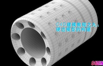 C4D建模教程之九:硬边模型的构建