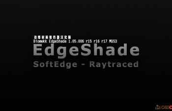 边缘材质着色器汉化版Biomekk EdgeShade 1.05.006 r15 r16 r17 MUS3