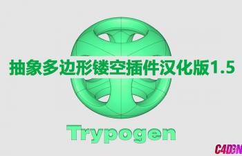 C4D插件 抽象多边形镂空插件汉化版v1.5(含教程) Trypogen 1.5 for Cinema 4D