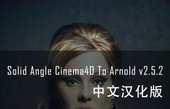 阿诺德渲染器Arnold 2.5.2汉化PJ版
