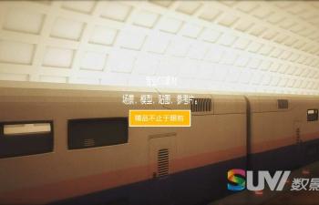 MAX模型 地铁隧道工程文件