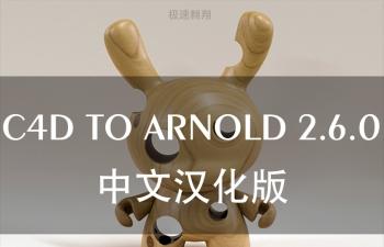 阿诺德渲染器Arnold 2.6.0汉化PJ版