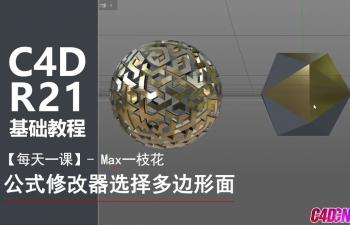C4D-008-技巧-公式修改器选择多边形面