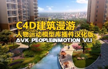 C4D建筑漫游人物运动模型库插件汉化版 AVK PeopleInMotion v1.1