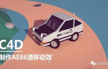 久思-C4D制作AE86漂移