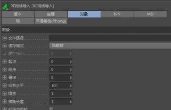 RealFlow 10.1.1 For C4D R16 R17 R18(亲测通过)接口文件 汉化拷贝版