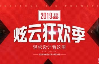 2019炫云轻松设计狂欢季